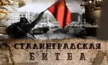 """Сценарий о Сталинградской битве """"Поклон земле, суровой и прекрасной!"""""""