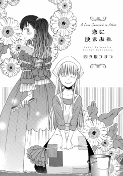A Love Smeared In Ashes Manga
