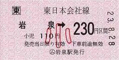 JR東日本 陸中川井駅 常備軟券乗車券1 金額式