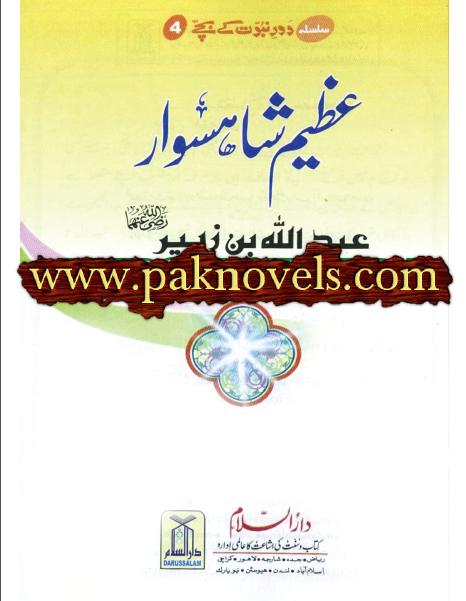 Azeem Shahsawar Abdullah Bin Zubair by Ashfaq Ahmed Khan