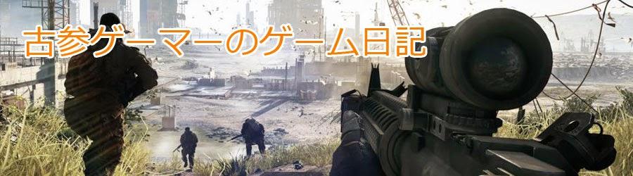 古参ゲーマーのゲーム日記