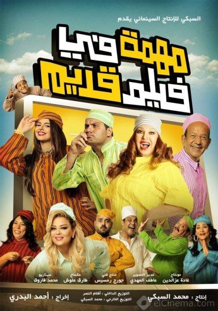 فيلم مهمه فيلم قديم HD-TS نسخه خاصه بــ كريزي مان