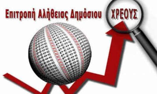 Κάλεσμα υποστήριξης στην Ελλάδα που αντιστέκεται και στην Ελληνική Επιτροπή Αλήθειας - Δημ. Χρέους