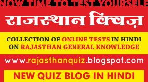 Rajasthan Quiz - एक नया प्रयास