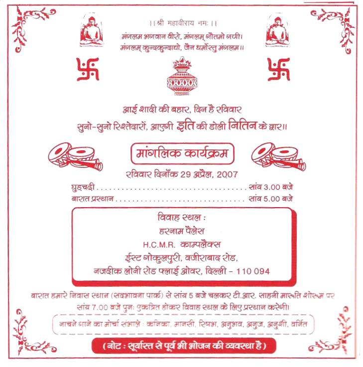 Wedding and Jewellery: Indian wedding card - how to make a wedding card Shadi patrika matter in ...