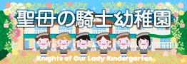 聖母の騎士幼稚園