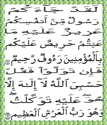 Ayat Laqad Jaakum