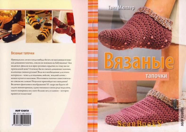 Книги по вязанию носков тапочек