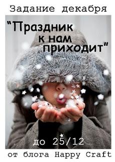 """+++Задание на декабрь """"Праздник к нам приходит"""" до 25/12"""
