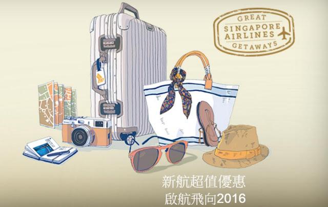 新加坡航空【環球機票】早鳥優惠,歐洲HK$2,650起、馬爾代夫HK$2,980起、紐西蘭HK$4,190起、三藩市HK$4,690
