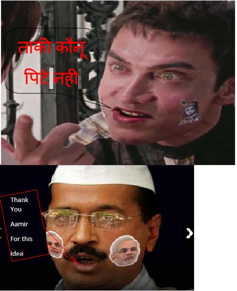 Arvind Kejriwal New Funny Images