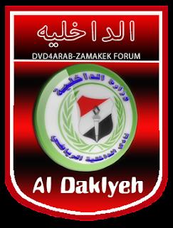 أهداف مباراة الداخلية VS الإتحاد السكندري 2-0 ..الإسبوع الرابع لبطولة الدوري الممتاز 2016/2015