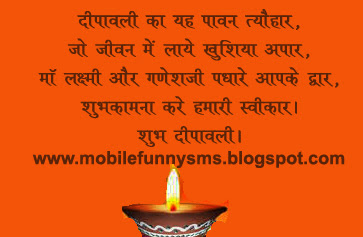 DIWALI SMS IN HINDI LANGUAGE