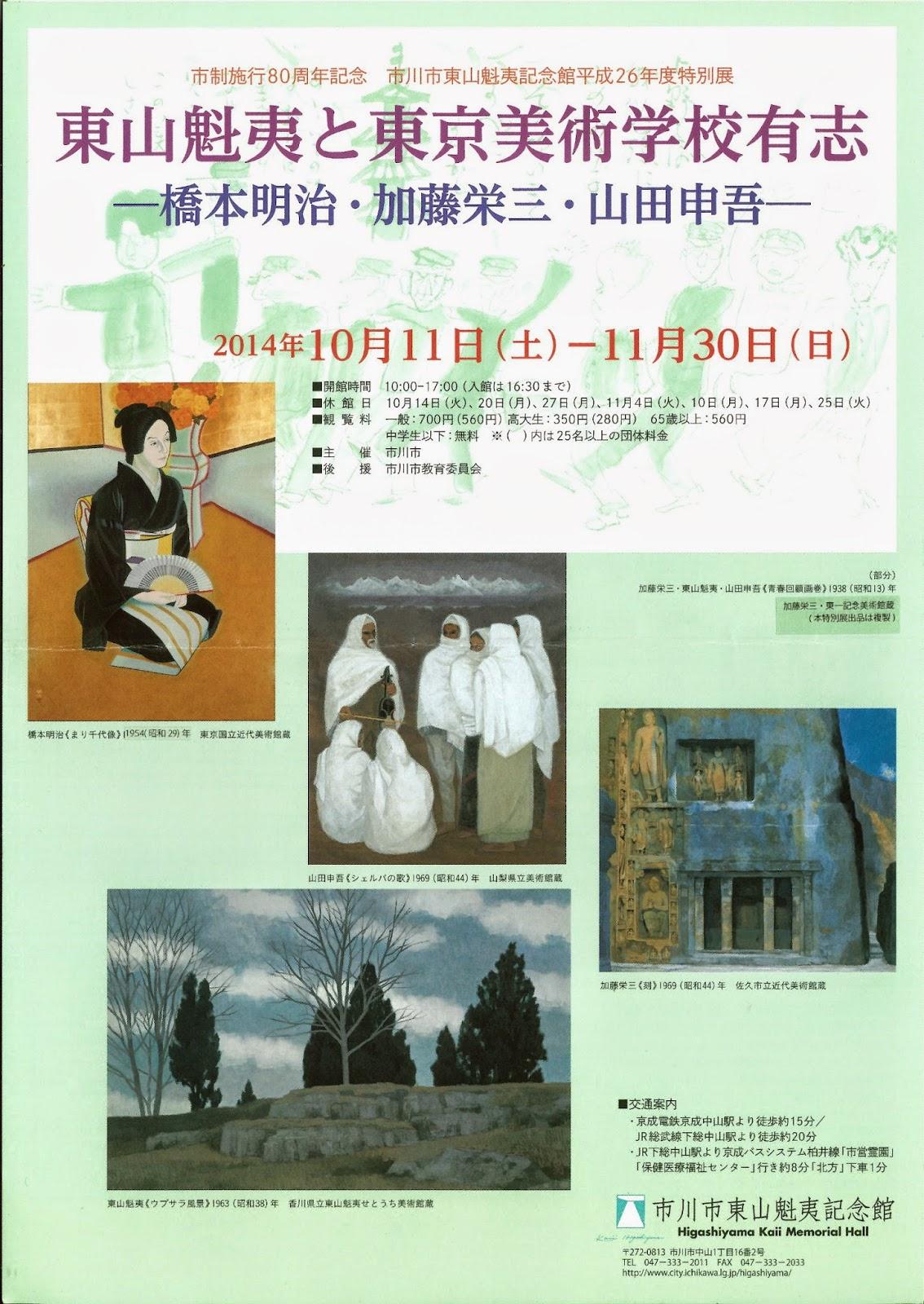 http://www.city.ichikawa.lg.jp/higashiyama/003.html