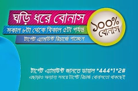 Grameenphone-Time-Based-Recharge-Bonus-Offer