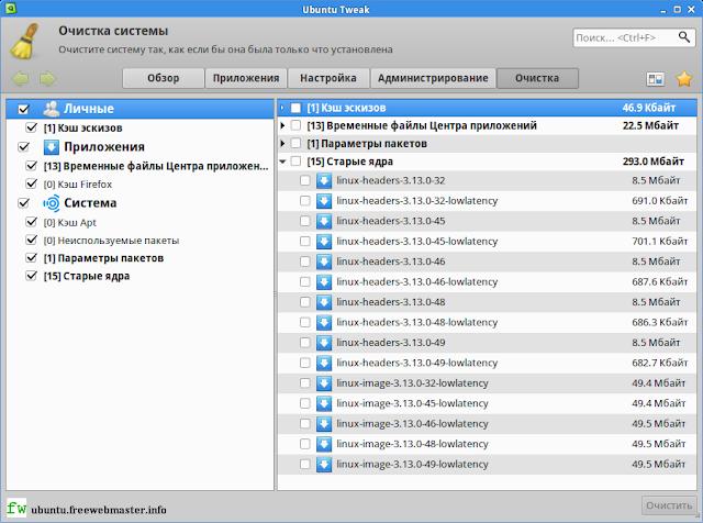Очистка системы программой Ubuntu Tweak