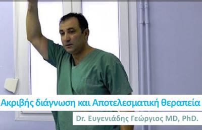 Ευγενιάδης Γιώργος γιατρός