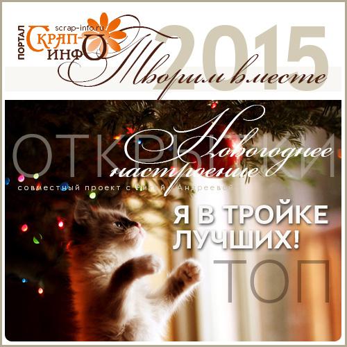 Новогоднее настроение - 2015 - ТОП 7-ой этап