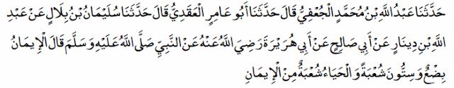 """hadits bukhari """"iman memiliki lebih dari 60 cabang"""""""