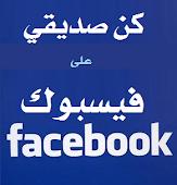 لنتواصل على الفيسبوك