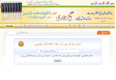 Sahih Bukhari Urdu, Arabic Search Software Version 5.1
