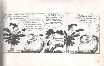 """""""My friend"""" (Κροατία) Vs """"My friend"""" (Κροατία) 18"""