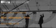 ΕΙΑ: ΔΙΑΛΕΞΗ Ε. ΣΕΡΓΙΔΟΥ & Β. ΠΑΣΙΟΥΡΤΙΔΗ ΜΕ ΤΙΤΛΟ  «ΘΕΜΑ - ΠΡΟΓΡΑΜΜΑ – ΤΟΠΟΣ»
