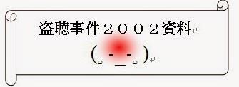 盗聴事件2002資料
