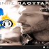 Giannis Ploutarxos - Pane Tora Toses Meres ( New Official Song 2013 ) HQ