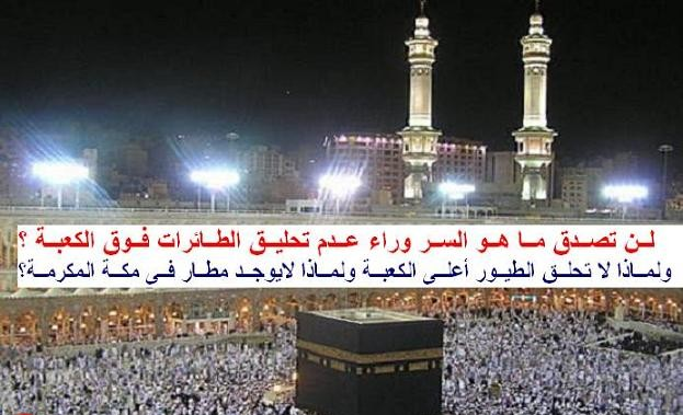 السر وراء عدم تحليق الطائرات فوق الكعبة ولماذا لا يوجد مطار في مكة المكرمة ؟