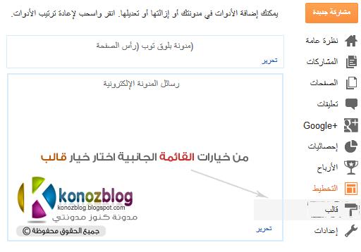 طريقه تركيب قوالب بلوجر Blogger Template-%5B5%5D