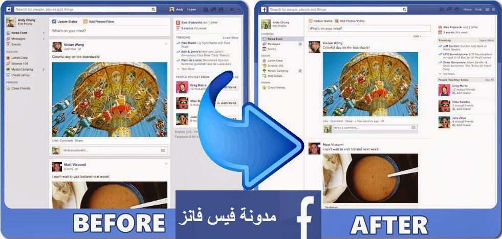 استعادة شكل الفيس بوك القديم