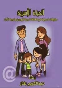 الحياة الأسرية - كتابي أنيسي