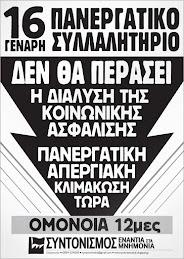 συλλαλητηριο 16 ΓΕΝΑΡΗ