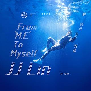 [Album] 和自己對話 / From M.E. To Myself - 林俊傑 JJ Lin
