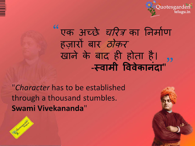 Swami vivekananda good thoughts in English and hindi - Best of Swami Vivekananda goodreads and thoughts- Swami Vivekananda inspirational Quotes in English and hindi