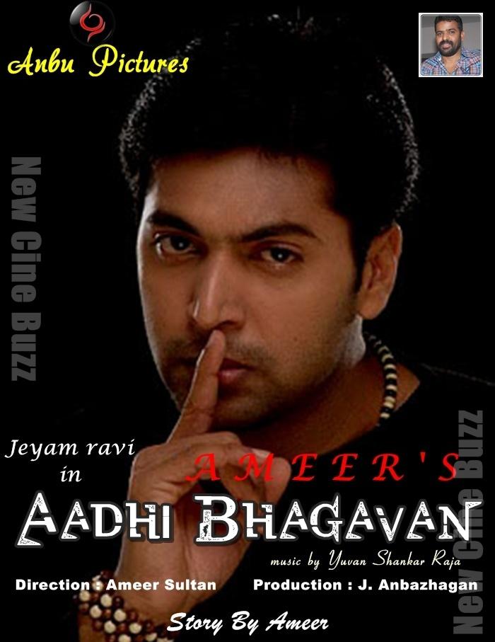 download tamil movie aadhi bhagavan mp3 songs coming soon