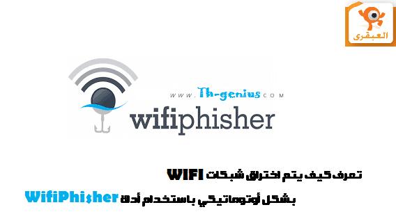 تعرف كيف يتم اختراق شبكات Wifi بشكل أوتوماتيكي باستخدام أداة WifiPhisher