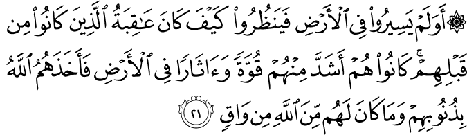 Surat Al Mu'min Ayat 21