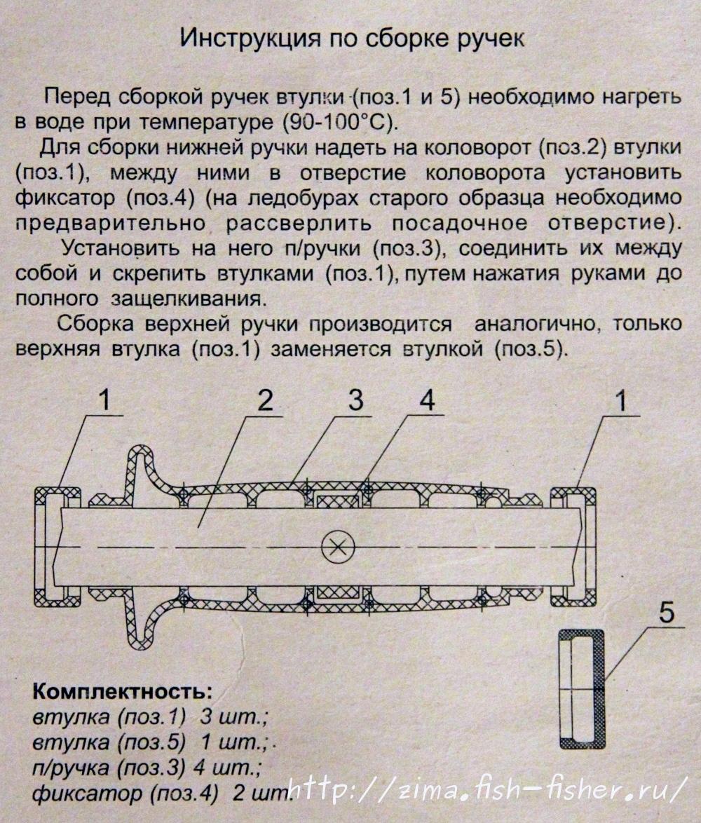 Ручки для ледобура