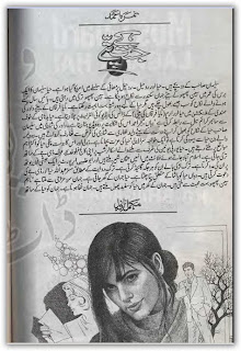 Janat ke patay novel by Nimra Ahmed Episode 3 pdf.