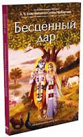 Бхактиведанта Свами Прабхупада, А.Ч. Бесценный дар