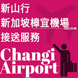 SINGAPORE Changi Airport Transfer 我们去接您!