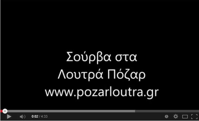 ΣΟΥΡΒΑ ΣΤΑ ΛΟΥΤΡΑ ΠΟΖΑΡ 1