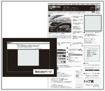 広告料金 日経ビジネスオンライン