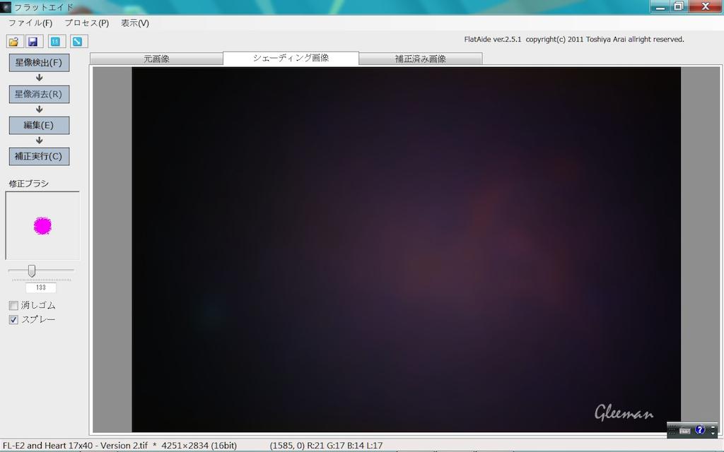 FlatAide 平場修正軟體