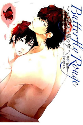 くちびるに蝶の骨 ~バタフライ・ルージュ~ 第01-02巻 [Kuchibiru ni Chou no Hone - Butterfly Rouge vol 01-02] rar free download updated daily