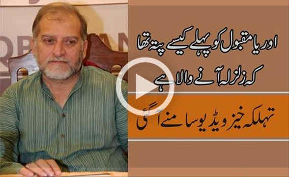 Orya Maqbool Jan Has Already Predicted the Earthquake in Pakistan
