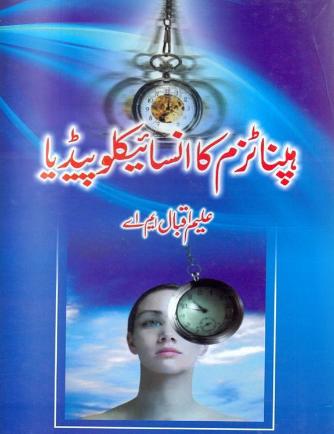 Hypnotism ka Encyclopedia pdf book