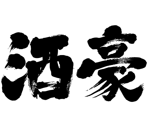 heavy drinker in brushed Kanji calligraphy
